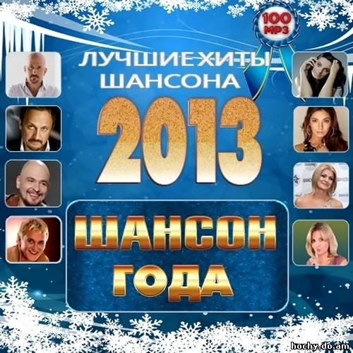 шансон года 2013 смотреть: